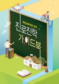 진로진학 가이드북