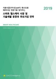 스마트 헬스케어 시장 및 기술개발 동향과 주요기업 전략