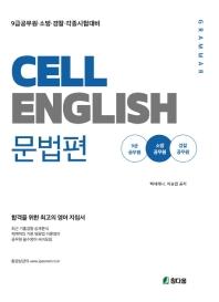 셀 잉글리쉬(Cell English): 문법편