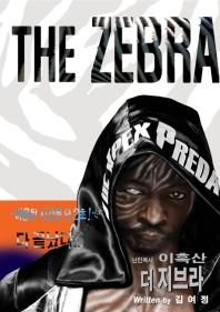 The Zebra(더 지브라)