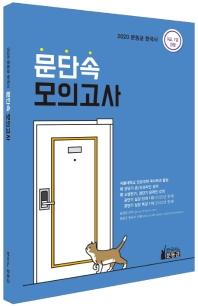 문동균 한국사 문단속 모의고사(2020)