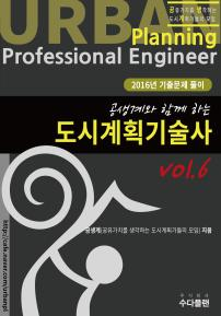 공생계와 함께하는 도시계획기술사 vol.6