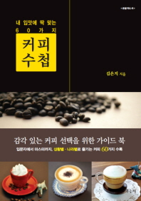 커피수첩 (큰글자도서) (컬러판)