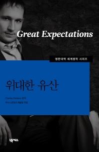 [영한대역]위대한 유산