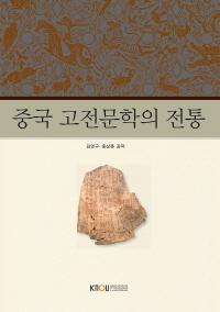 중국 고전문학의 전통