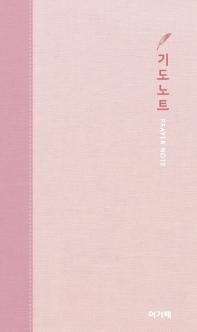기도노트(중): 핑크