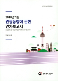2019년기준 관광동향에 관한 연차보고서(2020. 8)