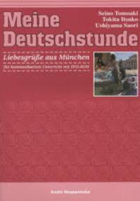 ドイツ語の時間(ときめきミュンヘン)