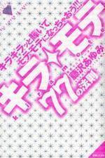 キラ☆モテ 77の法則 キラキラッと輝いてモテモテになっちゃおう!!!