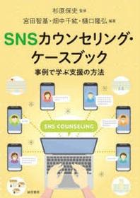 SNSカウンセリング.ケ-スブック 事例で學ぶ支援の方法