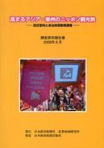 高まるアジア.豪州のニッポン觀光熱 訪日意向と自治體誘客策調査 調査硏究報告書
