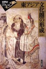 東アジア文化圈の形成
