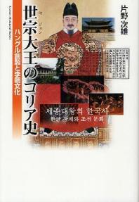 世宗大王のコリア史 ハングル創製と李朝文化