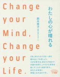 わたしの心が晴れる CHANGE YOUR MIND, CHANGE YOUR LIFE.