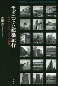 モダニズム建築紀行 日本の1960~80年代の建築