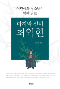 어린이와 청소년이 함께 읽는 마지막 선비 최익현