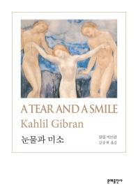 눈물과 미소(A Tear and a Smile)