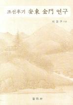 조선후기 안동 김문 연구