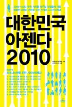 대한민국 아젠다 2010