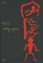 박원규 서예를 말하다