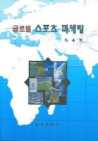 글로벌 스포츠 마케팅