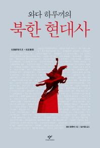 와다 하루끼의 북한 현대사