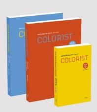 컬러리스트 필기시험 산업기사 기사 세트(2019)