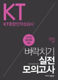 KT종합인적성검사 벼락치기 실전 모의고사(2015)