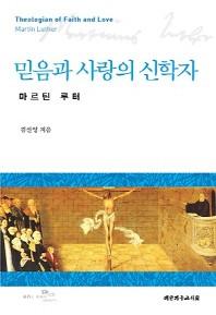 믿음과 사랑의 신학자: 마르틴 루터