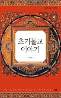 초기불교 이야기