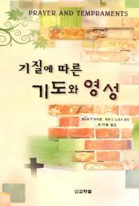 기질에 따른 기도와 영성