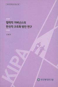 협력적 거버넌스의 한국적 구조화 방안 연구