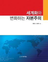 세계화와 변화하는 자본주의