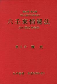 육임래정비법(2011 증보완결판)