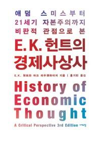 E. K. 헌트의 경제사상사
