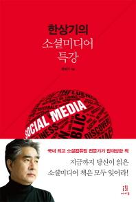 한상기의 소셜미디어 특강