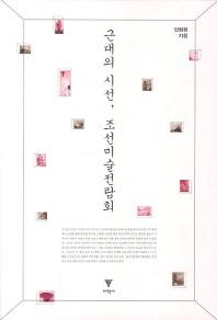 근대의 시선 조선미술전람회