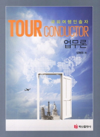 Tour Conductor 업무론