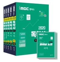 iMBC 캠퍼스 독학사 1단계 기본서 세트. 3(2020)