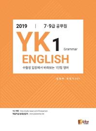 YK 영어 7 9급공무원 세트