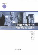 대덕연구개발특구의 기술개발 및 상용화