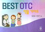 BEST OTC 약물 가이드