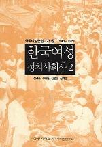 한국여성정치사회사 2(한국여성근현대사 2:1945-1980)