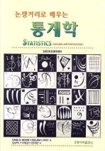 논쟁거리로 배우는 통계학