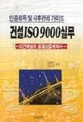 건설 ISO 9000 실무