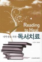 대학생을 위한 독서치료