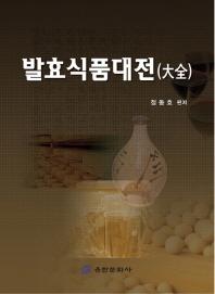 발효식품대전