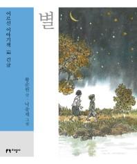 별(큰글자책)