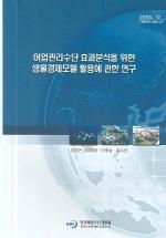 어업관리수단 효과분석을 위한 생물경제모델 활성에 관한 연구