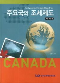 주요국의 조세제도: 캐나다 편